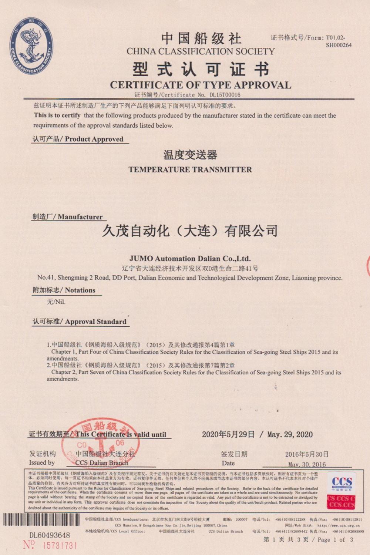 902020 902030 902044中国船级社型式认可证书2016.5.30—2020.5.